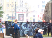 """В Москве задержаны активисты """"Другой России"""", развернувшие плакат """"Запрещается запрещать"""""""