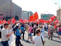 """В крупных городах России прошли митинги против готовящихся """"пенсионных изменений"""""""
