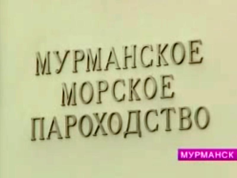 СК РФ возбудил уголовное дело по факту невыплаты зарплаты морякам Мурманского морского пароходства