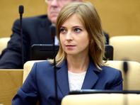 """В ЕР придумали наказание для Поклонской за голосование против пенсионной реформы, но не считают его """"расправой"""""""