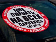 """Мосгорсуд ликвидировал движение """"СтопХам"""", прививавшее водителям правила корректной парковки"""