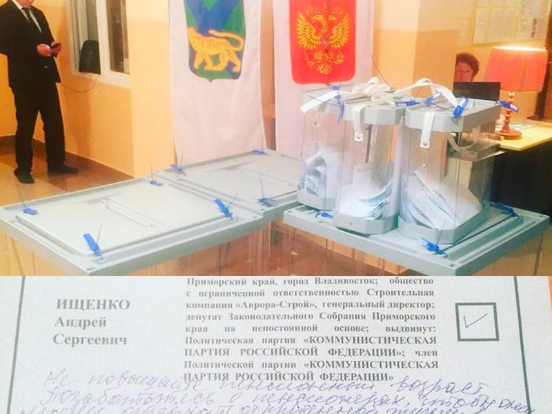 Андрей Ищенко подал заявление о нарушениях в ходе подсчета голосов в Следственный комитет, после чего принял участие в акции протеста против итогов губернаторских выборов с другими сторонниками КПРФ