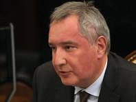 Рогозина временно вывели из-под санкций для визита в США