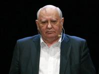 Михаил Горбачев заявил о начале новой гонки вооружений