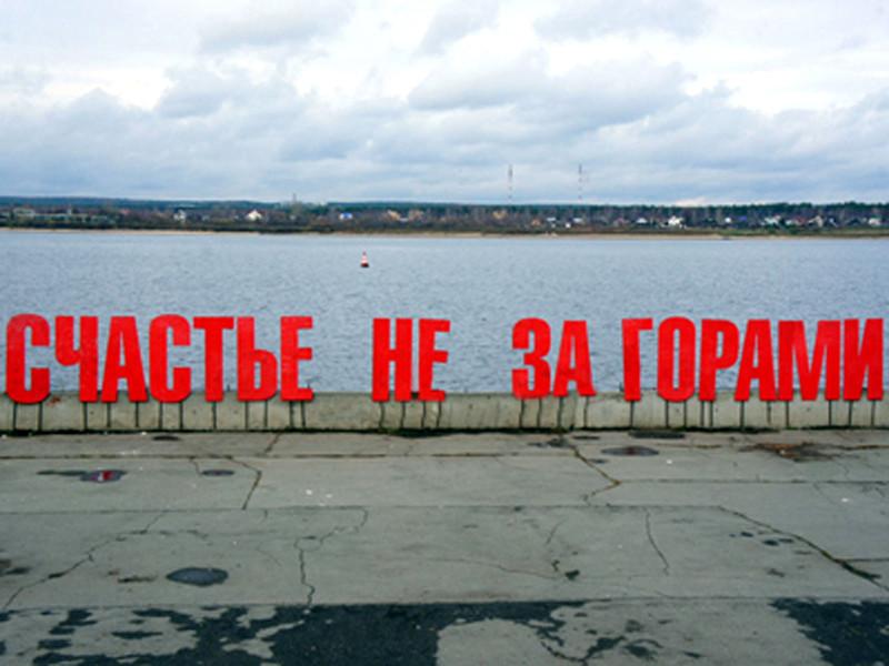 """Арт-объект """"Счастье не за горами"""" был создан российским художником Борисом Матросовым в 2005 году для подмосковного фестиваля ландшафтных объектов """"Арт поле"""". В 2009 году объект был установлен на набережной Камы около Речного вокзала"""
