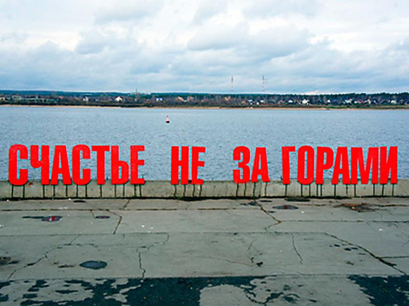 """Пермский художник взял на себя ответственность за порчу арт-объекта """"Счастье не за горами"""", возбуждено уголовное дело"""