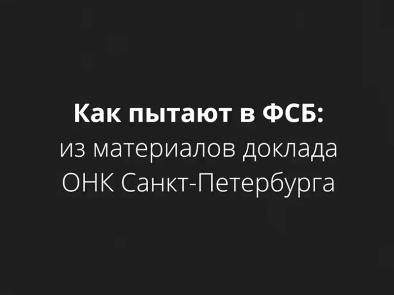 Члены общественной наблюдательной комиссии (ОНК) Санкт-Петербурга Екатерина Косаревская и Яна Теплицкая подготовили доклад о том, как пытают задержанных и свидетелей в отделах ФСБ
