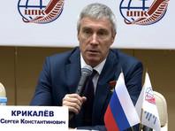 Сергей Крикалев
