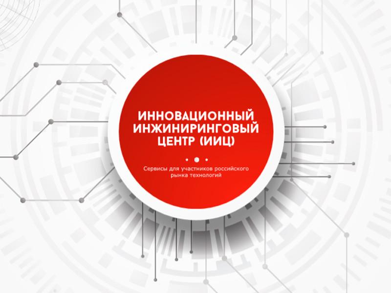 """Компания """"Норникель"""" стала соучредителем автономной некоммерческой организации (АНО) """"Инновационный инжиниринговый центр"""", реализующей один из приоритетных проектов для компаний из так называемого списка Белоусова"""