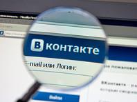 """Журналисты рассказали, как соцсеть """"ВКонтакте"""" в нарушение закона сотрудничает с МВД"""