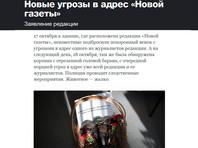 """Журналистов """"Новой газеты"""" стращают венками и отрезанной головой барана (ФОТО)"""
