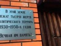 """На расстрельном полигоне """"Коммунарка"""" в Москве открылась """"Стена памяти"""" с именами более 6 тысяч жертв репрессий"""