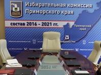 Избирательная комиссия Приморья утром в пятницу, 26 октября, - в первый день приема документов от кандидатов в губернаторы края - приняла документы от 12 претендентов