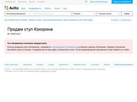 В Сети продают фейковый стул, которым футболист Кокорин избил чиновника Пака. Настоящий стул пока не продается, он - вещдок (ФОТО, ВИДЕО)