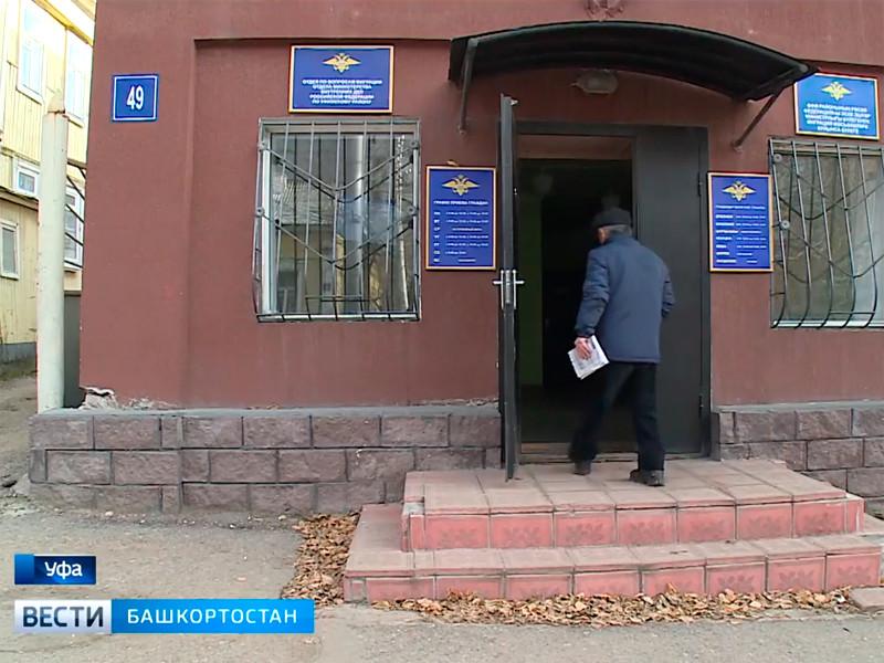 Отдел по вопросам миграции отдела МВД по Уфимскому району