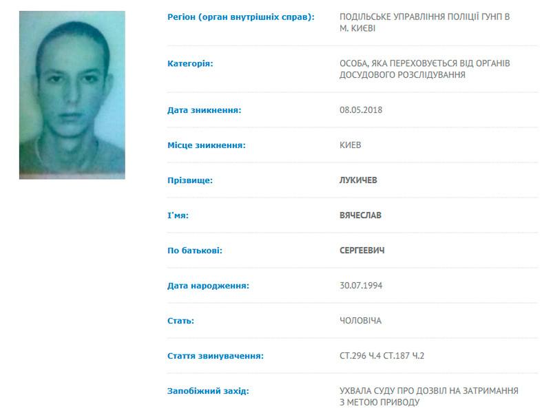 Вячеслав Лукичев находится в розыске на Украине