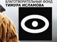 Реестр иноагентов пополнил татарстанский фонд по борьбе с ВИЧ и наркоманией