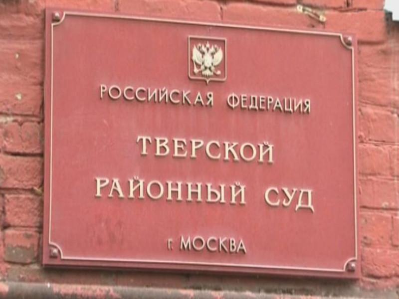 Тверской суд Москвы признал законным штраф главреду The New Times