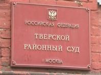 Тверской суд Москвы признал законным гигантский штраф изданию The New Times