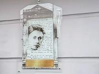 В Гусь-Хрустальном мемориальную доску в честь Александра Солженицына разбили через несколько часов после открытия