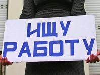 Россиян в начале 2019 года ждут массовые увольнения - работодатели сокращают штат сотрудников в условиях кризиса