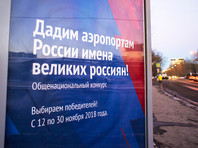 Без Канта и Летова: подведены итоги голосования за переименование российских аэропортов