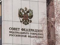 Совет Федерации одобрил законы, позволяющие держать террористов в колониях отдельно от остальных преступников