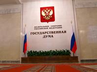 """В Госдуме предложили арестовывать за """"явное неуважение"""" к государству в публикациях"""