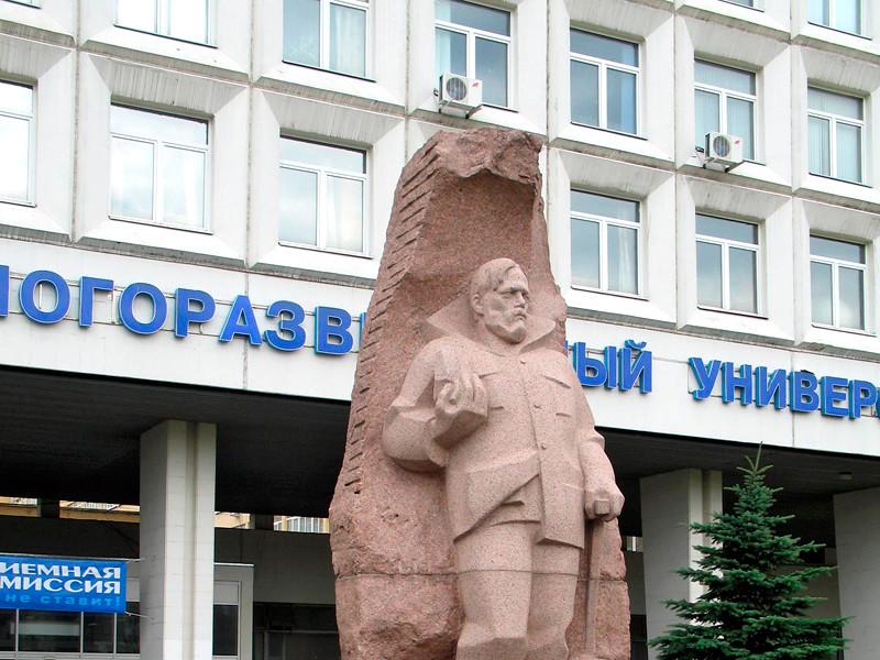 Российский государственный геологоразведочный университет имени Серго Орджоникидзе