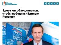 """Роскомнадзор заблокировал сайт """"Умное голосование"""", запущенный Навальным для лишения ЕР части голосов на выборах"""