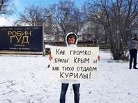 На Сахалине власти отказались согласовать митинг против передачи Курильских островов