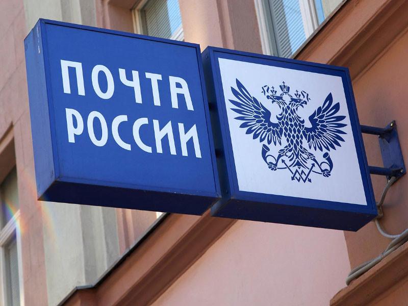 """""""Почта России"""" начнет взимать платежи с покупателей онлайн-магазинов"""