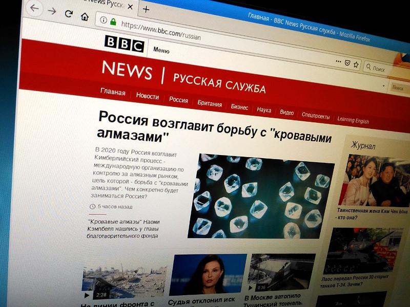 Роскомнадзор нашел на интернет-ресурсах британской телерадиовещательной корпорации BBC материалы, транслирующие идеологические установки международных террористических организаций