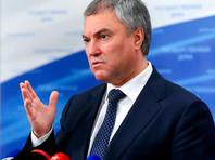 Володин рассказал, что нужно менять в Конституции РФ