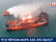 Горящие в Черном море танкеры Maestro и Candy не могут потушить пятые сутки