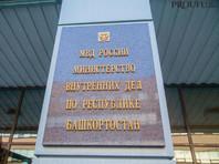 Руководство башкирского МВД уволило со службы девушку-дознавателя, изнасилованную в здании отдела полиции по Уфимскому району