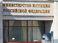 """Минюст устроил внеплановую проверку """"Мемориала"""" и трех организаций Льва Пономарева"""