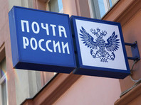 """""""Почта России"""" начнет взимать пошлины с покупателей онлайн-магазинов"""