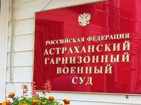 Астраханский гарнизонный военный суд вынес приговор российскому военнослужащему - сержанту Руслану Ильясову, который зарезал своего подчиненного - матроса Алмаза Абуталиева