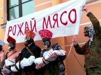 В Петербурге полуобнаженные феминистки со свертками сырого мяса устроили акцию против обязательной службы в армии (ФОТО, ВИДЕО)