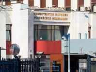 Минюст РФ назвал недостоверной информацию о невыплате компенсаций по 500 решениям ЕСПЧ