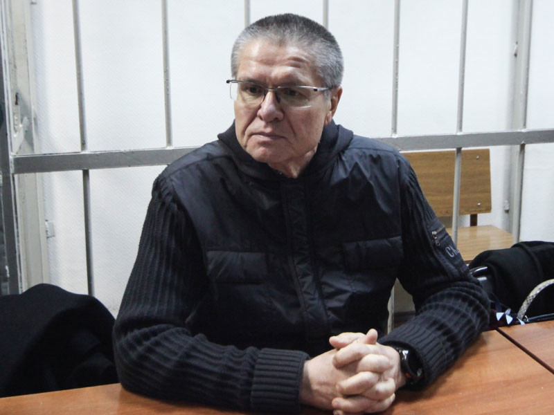 Суд снял арест с имущества Улюкаева, отбывающего наказание за взятку