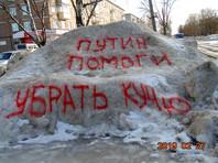 """В Карелии чиновники усмотрели """"дискредитацию власти"""" в воззвании к Путину на сугробе"""