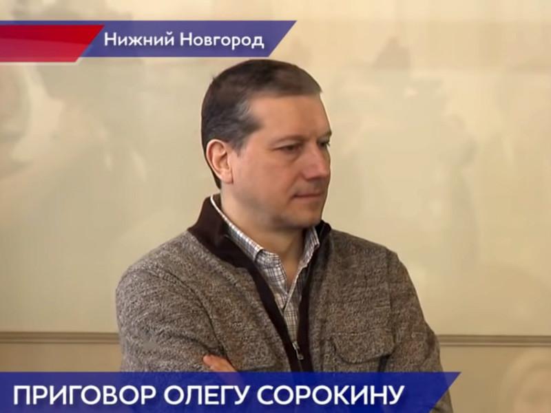 Защита экс-главы Нижнего Новгорода, осужденного на 10 лет, обжалует приговор, требуя его отмены. В ходе суда насчитали 26 нарушений