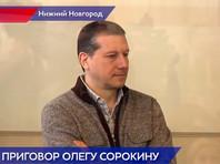 Сорокина признали виновным в пособничестве в превышении должностных полномочий, похищении человека и получении особо крупной взятки. Суд также назначил ему штраф в 460,8 миллиона рублей