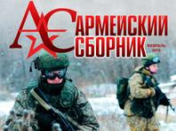 """В статье """"Суперсолдат для войн будущего"""" обозреватель пишет, что российский спецназ использовал боевые методики парапсихологии в чеченских кампаниях"""