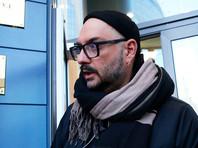 Режиссер Серебренников останется под домашним арестом до 4 июля