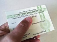 В соответствии с документом россиянам больше не будут выдавать бумажные свидетельства обязательного пенсионного страхования, в которых указывается СНИЛС