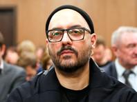 Кирилл Серебренников, ноябрь 2018 года