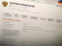 """Фонд дочери Путина получил от """"Роснефти"""" 28 млн рублей на загадочные исследования"""